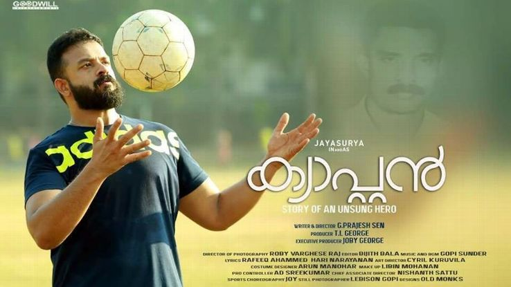 The Malayalam film 'Captain' shows Sathyan haunted by an aggravated injury condition