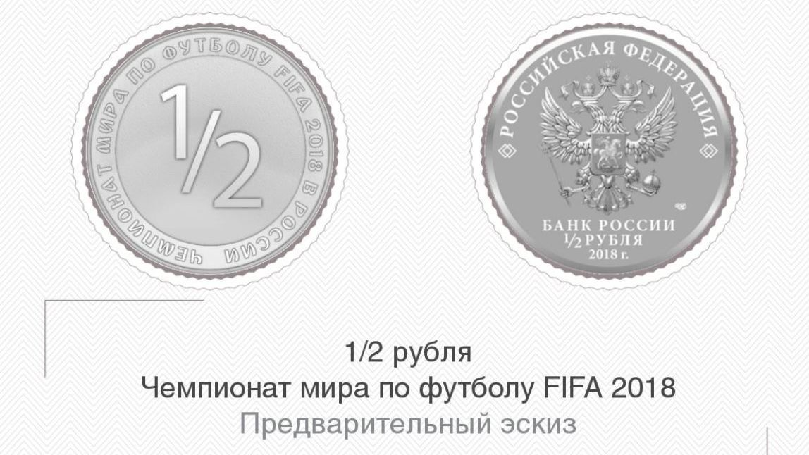 Russia's planned new half-rouble coin if the national team reaches the World Cup semifinals