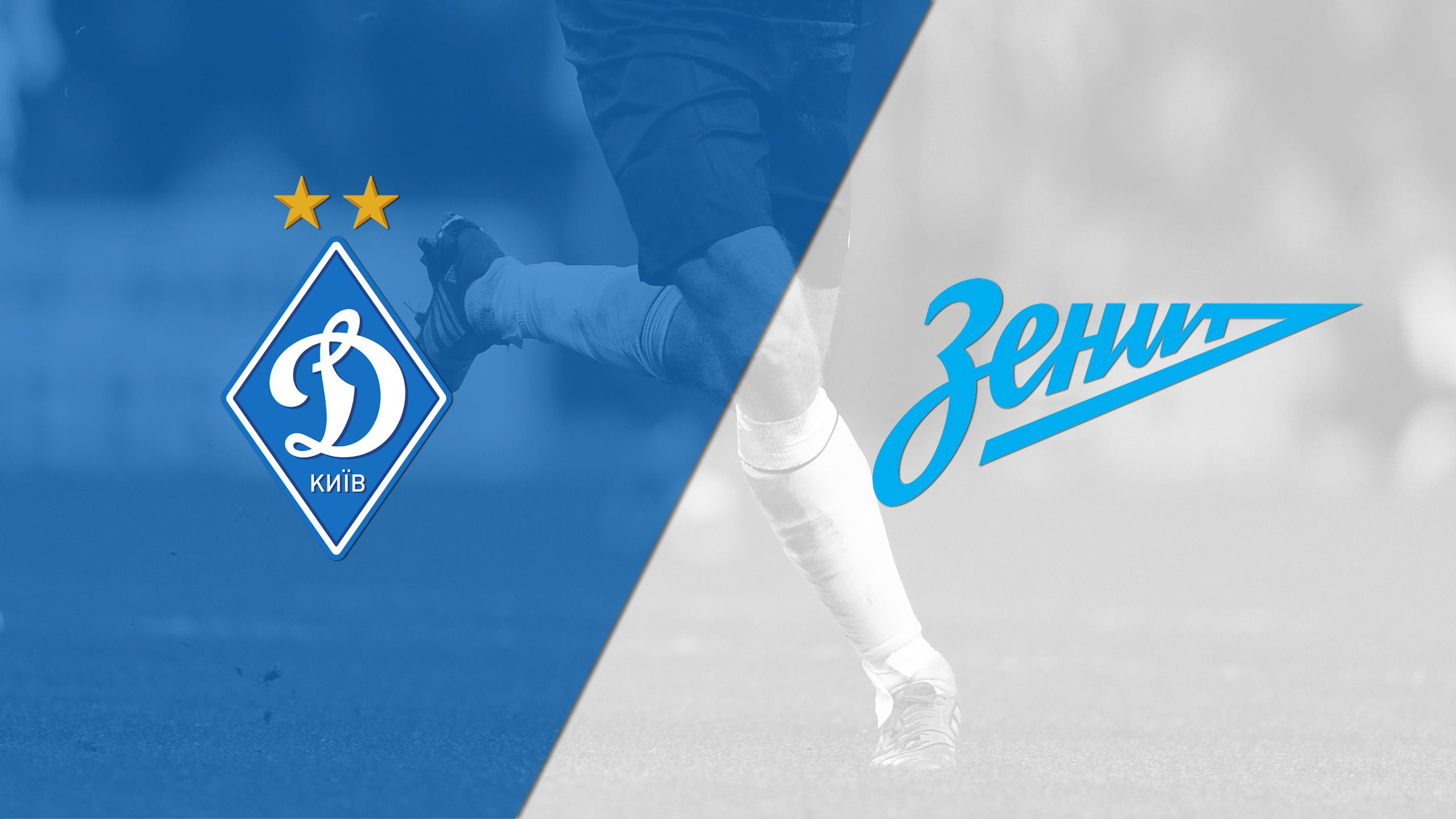 Dynamo SPB vs. Zenit St. Petersburg (1/16th Finals) (Russian Cup)