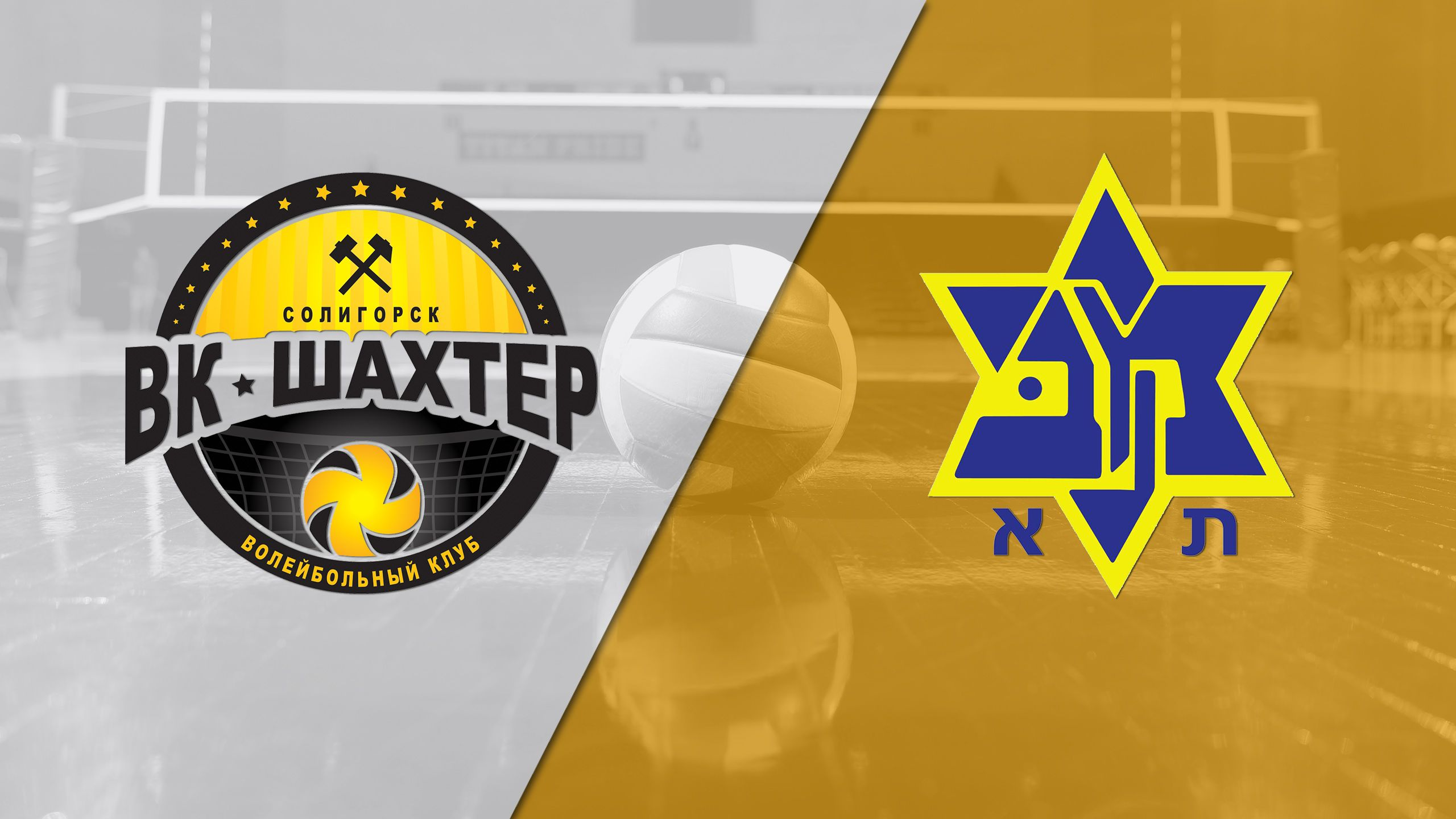 Shakhtior Soligorsk vs. Maccabi Tel-Aviv (CEV Men's Champions League)
