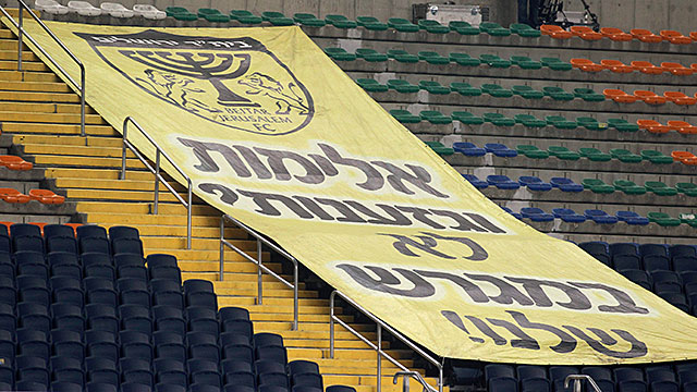 Beitar Jerusalem fans display a banner which reads in Hebrew ''Violence and racism not in our stadium'' during a match againts Bnei Sakhnin at the Teddy Kollek Stadium in Jerusalem on February 10, 2013 during the teams State match qualification football g