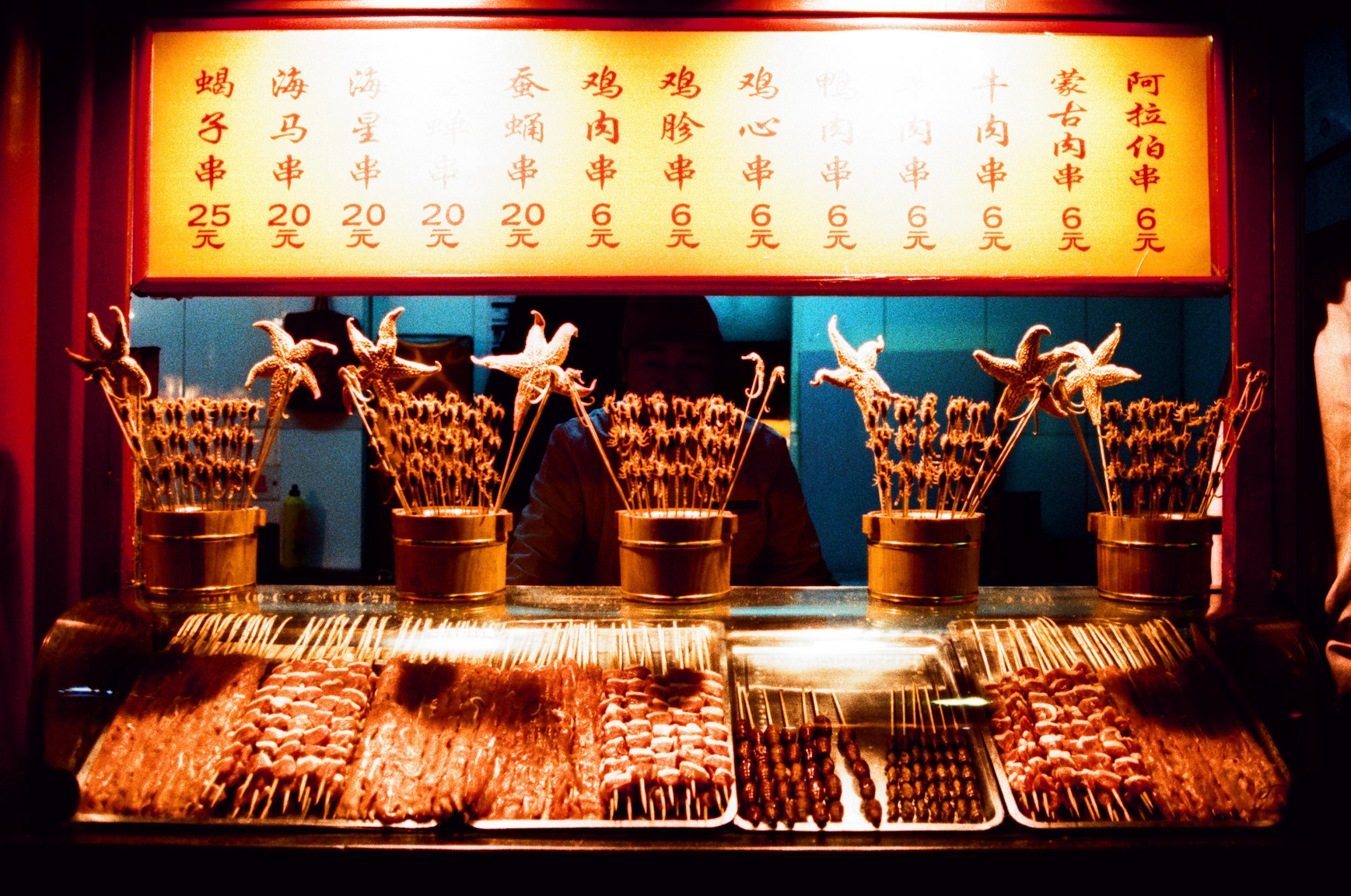 The candy shop, Beijing, China